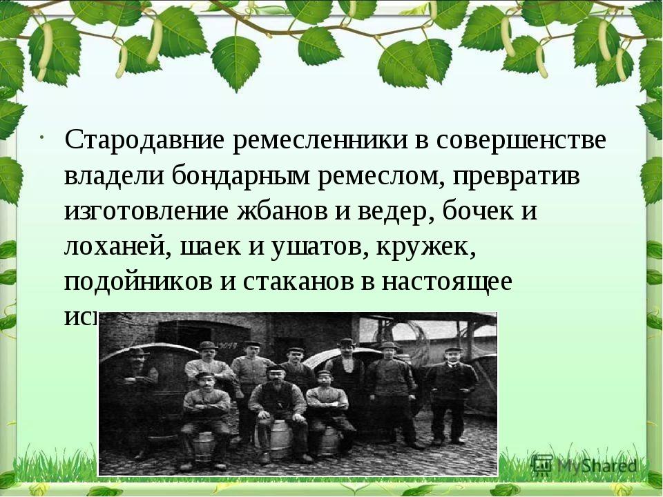 Стародавние ремесленники в совершенстве владели бондарным ремеслом, преврати...