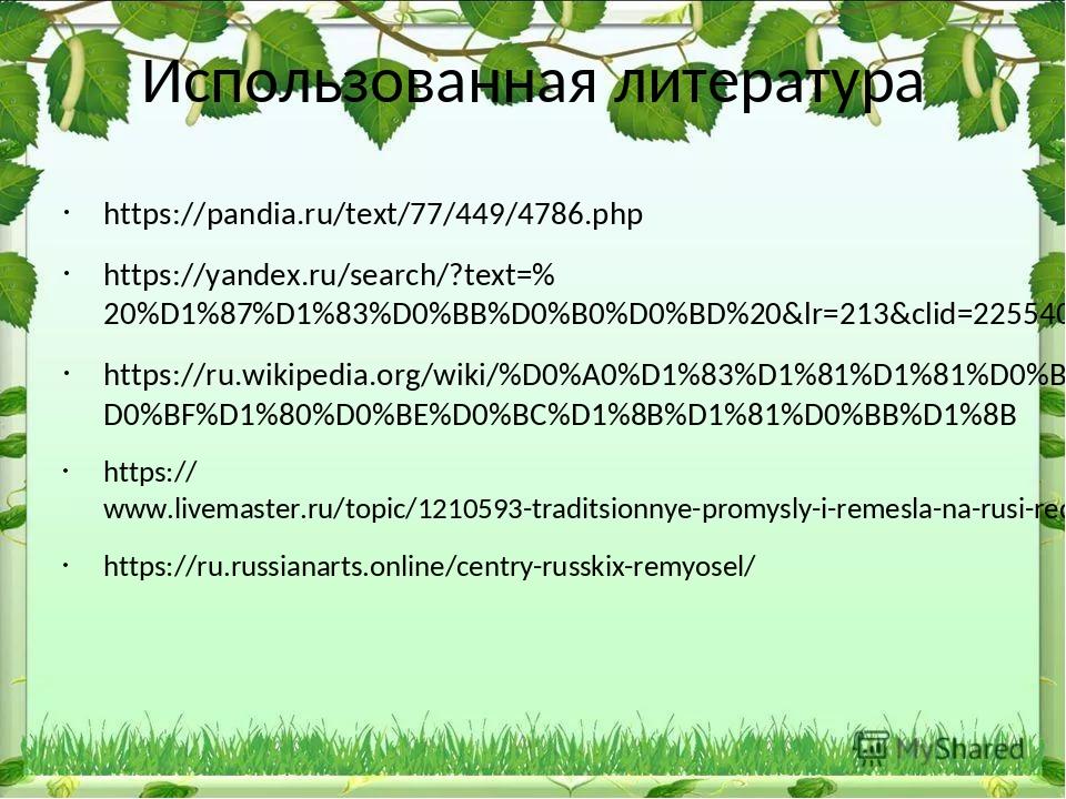 Использованная литература https://pandia.ru/text/77/449/4786.php https://yand...