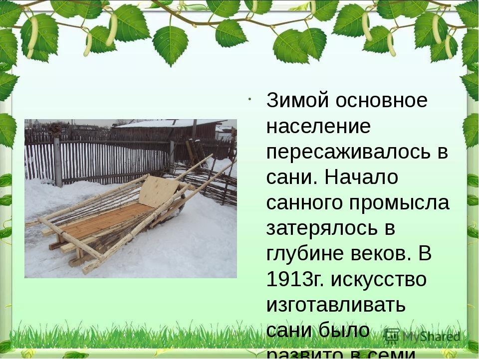 Зимой основное население пересаживалось в сани. Начало санного промысла зате...
