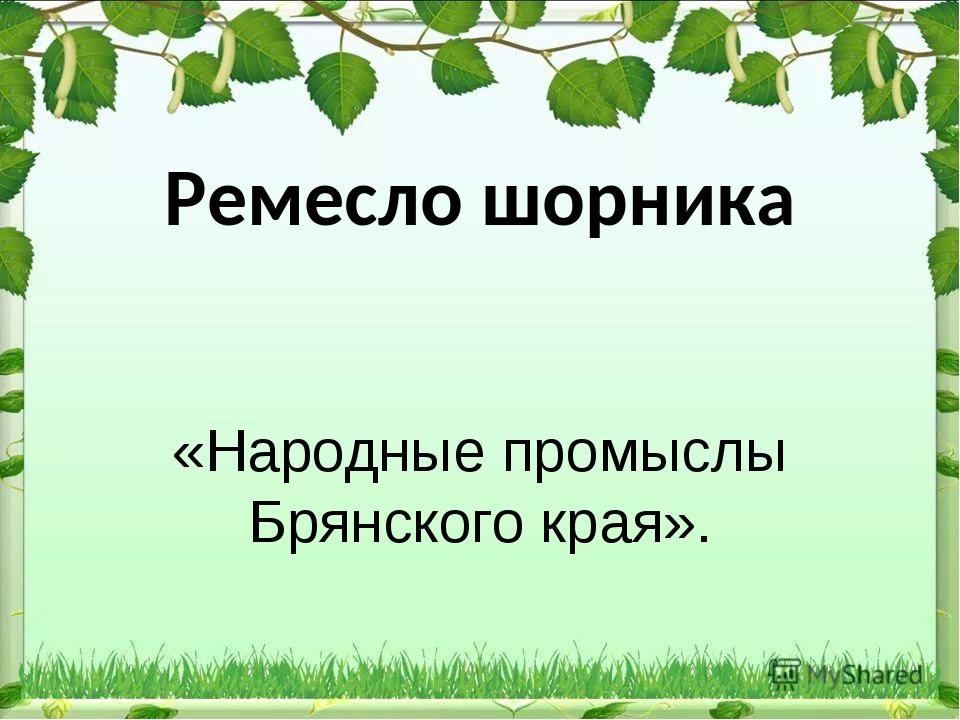 Ремесло шорника «Народные промыслы Брянского края».