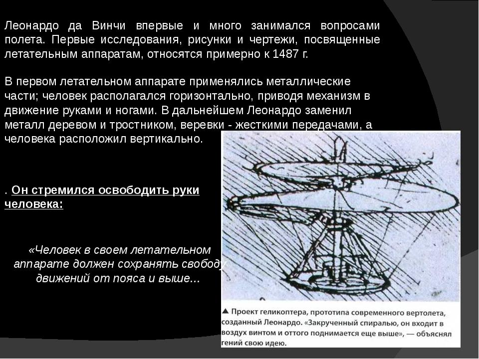 Леонардо да Винчи впервые и много занимался вопросами полета. Первые исследов...
