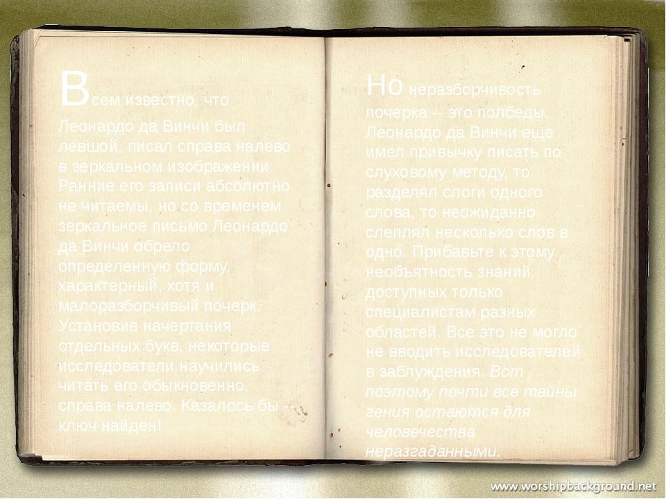 Всем известно, что Леонардо да Винчи был левшой, писал справа налево в зеркал...