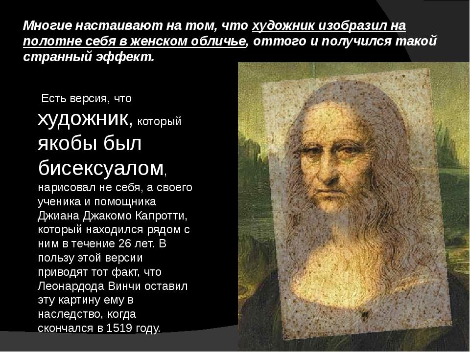 Есть версия, что художник, который якобы был бисексуалом, нарисовал не себя,...