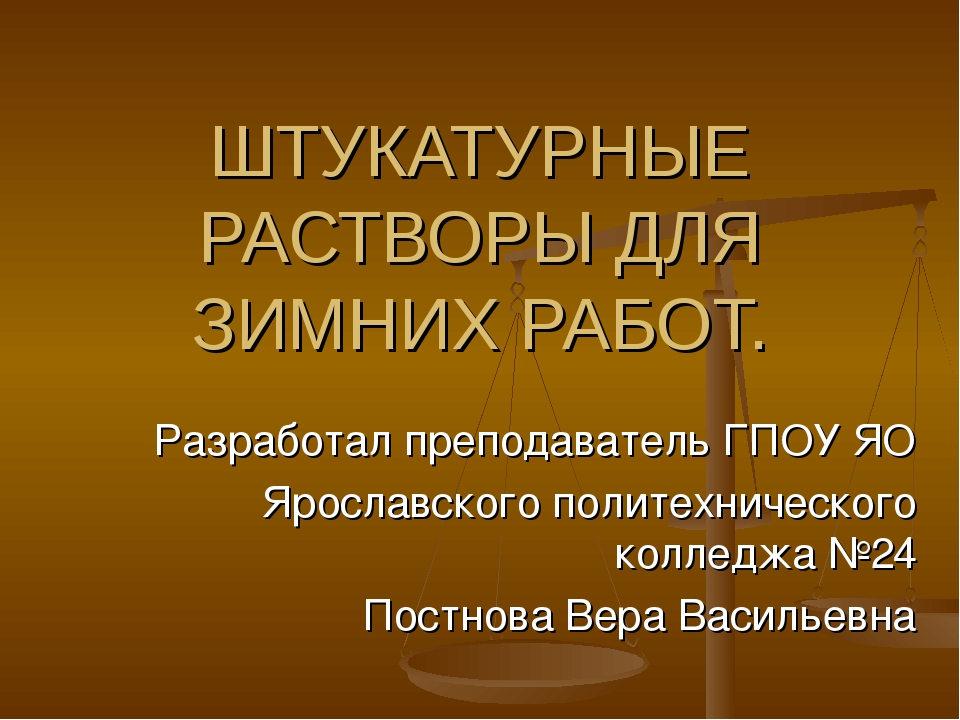Разработал преподаватель ГПОУ ЯО Ярославского политехнического колледжа №24 П...