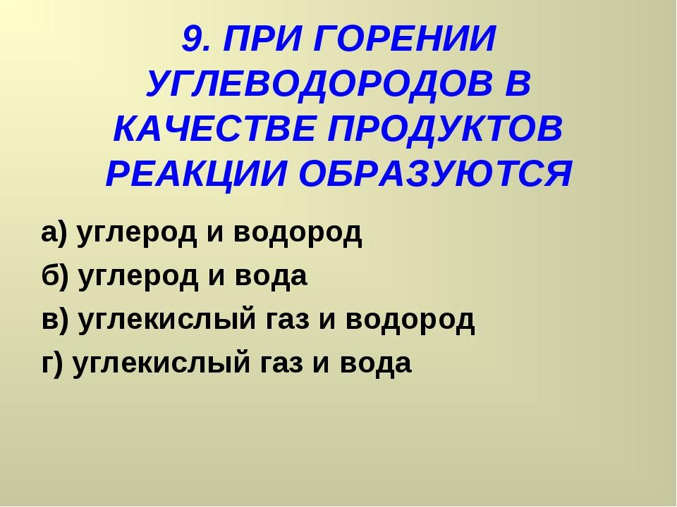 9. ПРИ ГОРЕНИИ УГЛЕВОДОРОДОВ В КАЧЕСТВЕ ПРОДУКТОВ РЕАКЦИИ ОБРАЗУЮТСЯ а) углер...