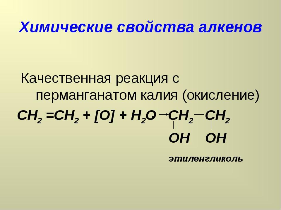 Химические свойства алкенов Качественная реакция с перманганатом калия (окисл...