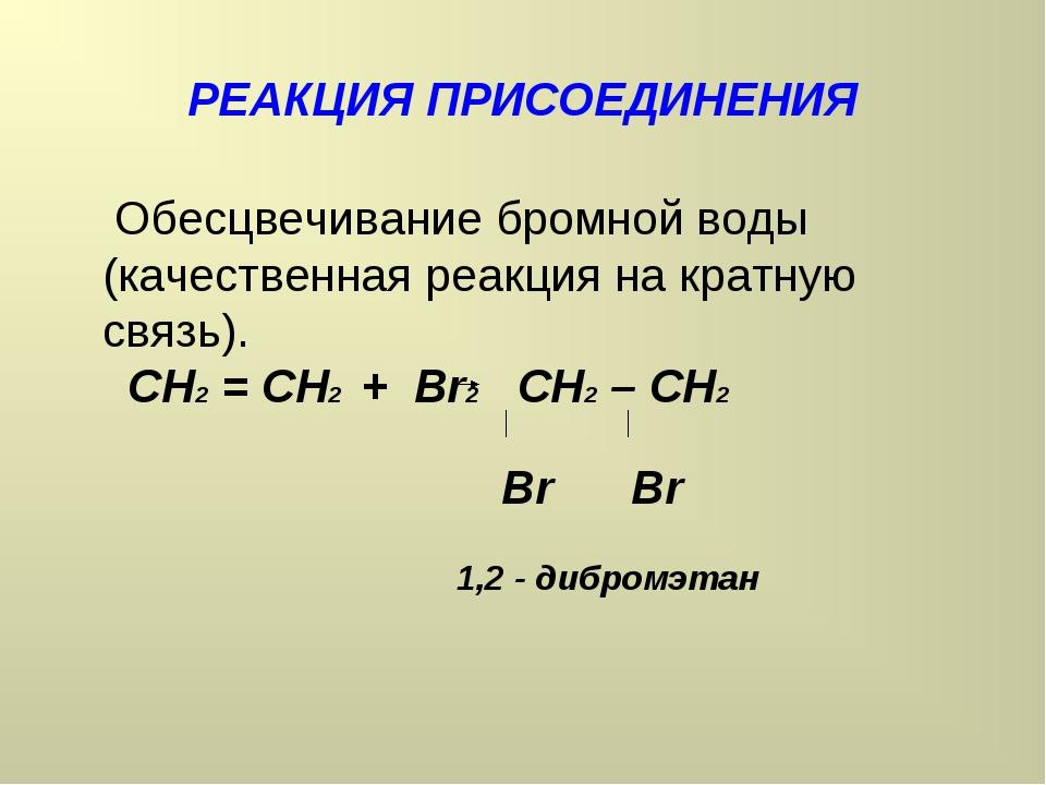 РЕАКЦИЯ ПРИСОЕДИНЕНИЯ Обесцвечивание бромной воды (качественная реакция на кр...