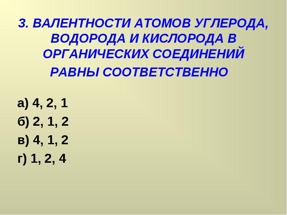 3. ВАЛЕНТНОСТИ АТОМОВ УГЛЕРОДА, ВОДОРОДА И КИСЛОРОДА В ОРГАНИЧЕСКИХ СОЕДИНЕНИ...