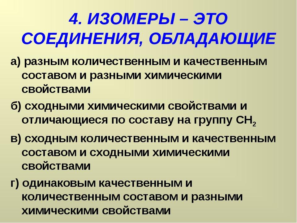 4. ИЗОМЕРЫ – ЭТО СОЕДИНЕНИЯ, ОБЛАДАЮЩИЕ а) разным количественным и качественн...