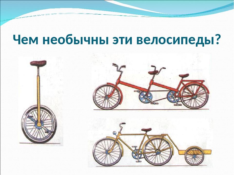 Чем необычны эти велосипеды?