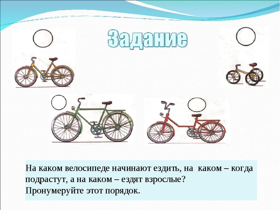 На каком велосипеде начинают ездить, на каком – когда подрастут, а на каком –...