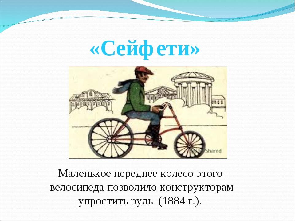 «Сейфети» Маленькое переднее колесо этого велосипеда позволило конструкторам...