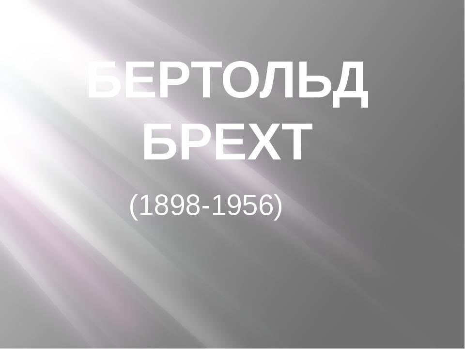 БЕРТОЛЬД БРЕХТ (1898-1956)