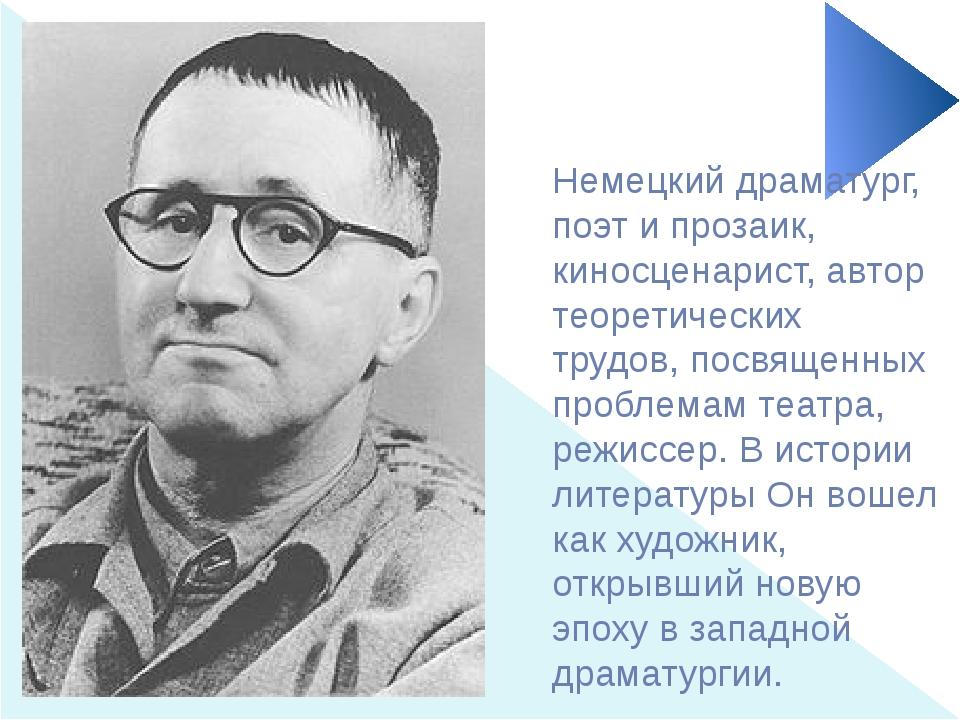 Немецкий драматург, поэт и прозаик, киносценарист, автор теоретических трудов...
