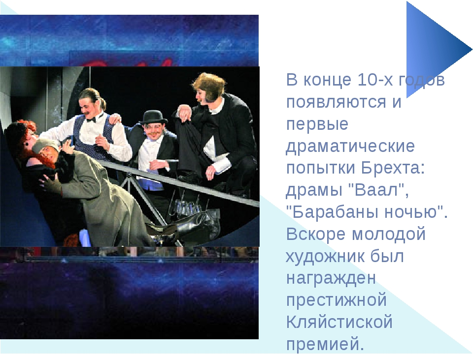 """В конце 10-х годов появляются и первые драматические попытки Брехта: драмы """"В..."""