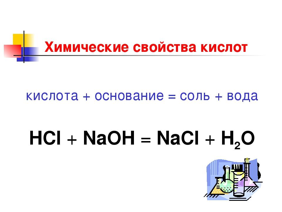 Химические свойства кислот кислота + основание = соль + вода HCl + NaOH = NaC...