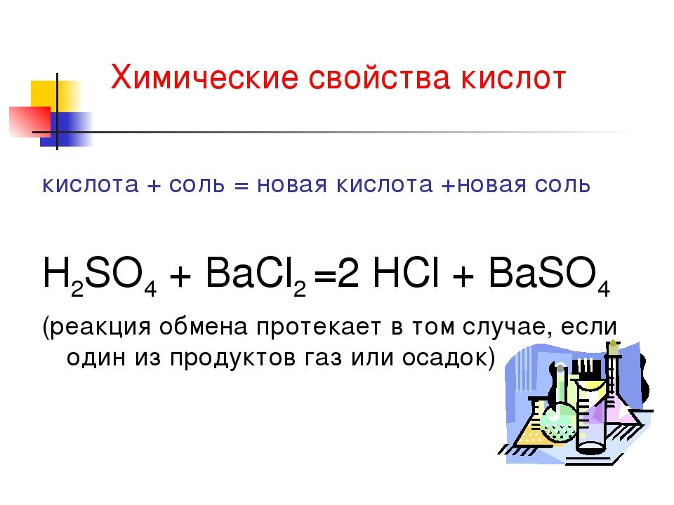 Химические свойства кислот кислота + соль = новая кислота +новая соль H2SO4 +...