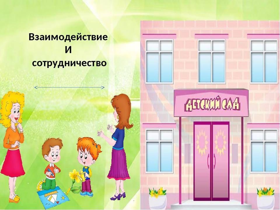 Картинки взаимодействие семьи и детского сада