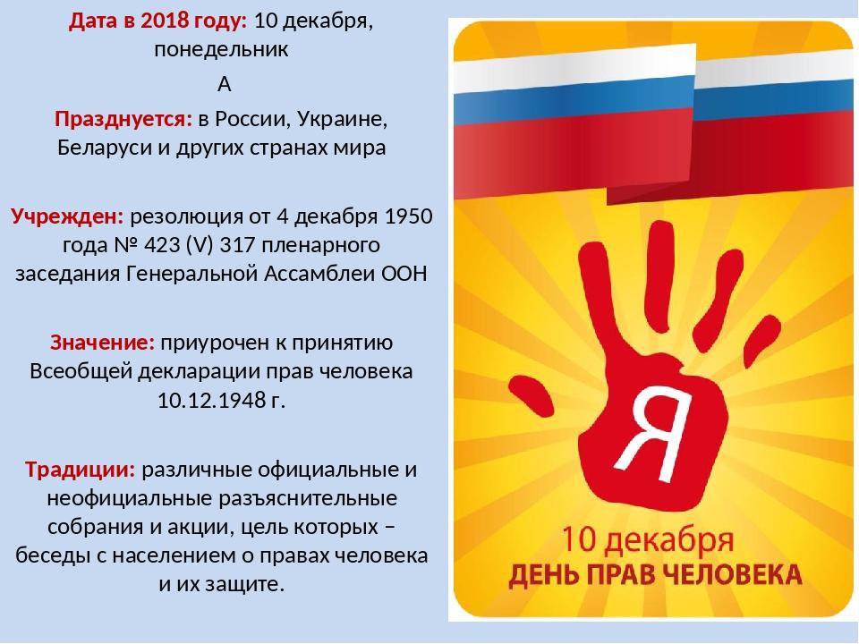Открытки в день прав человека