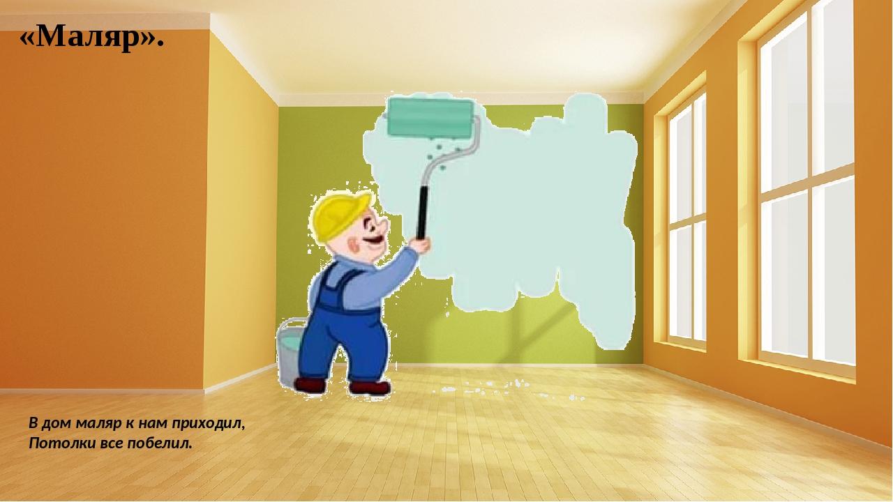 Картинка для детей маляр красит