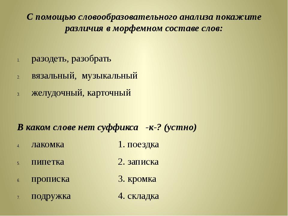С помощью словообразовательного анализа покажите различия в морфемном составе...