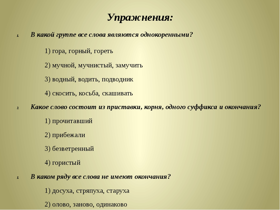 Упражнения: В какой группе все слова являются однокоренными? 1) гора, горный...