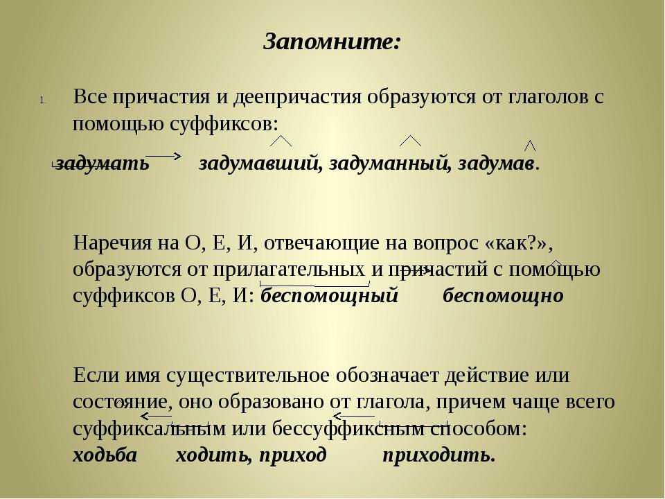 Запомните: Все причастия и деепричастия образуются от глаголов с помощью суфф...