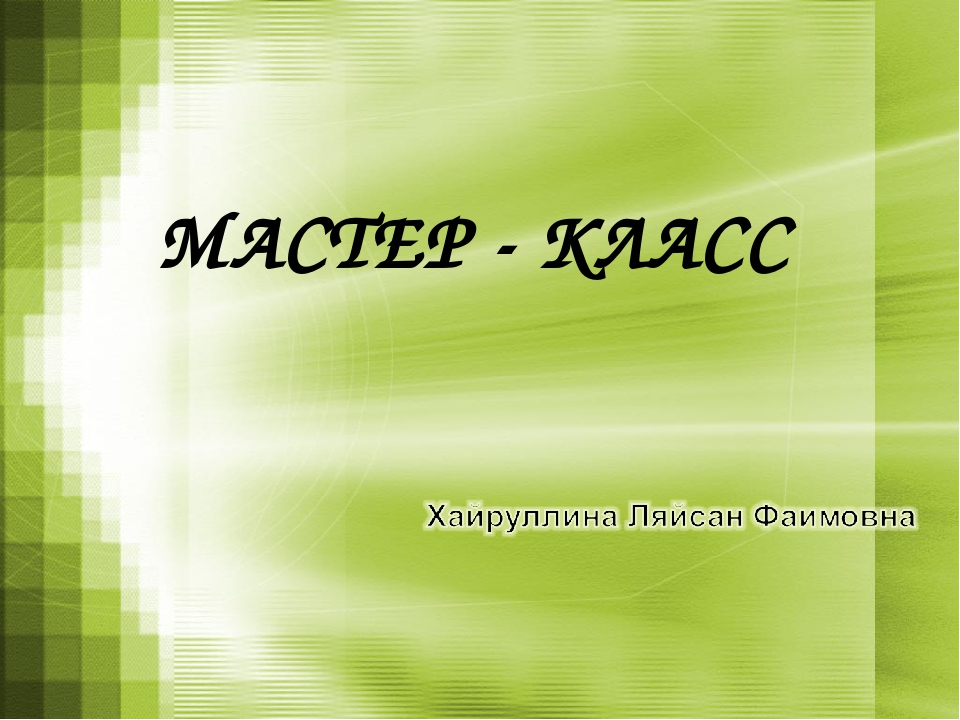 МАСТЕР - КЛАСС