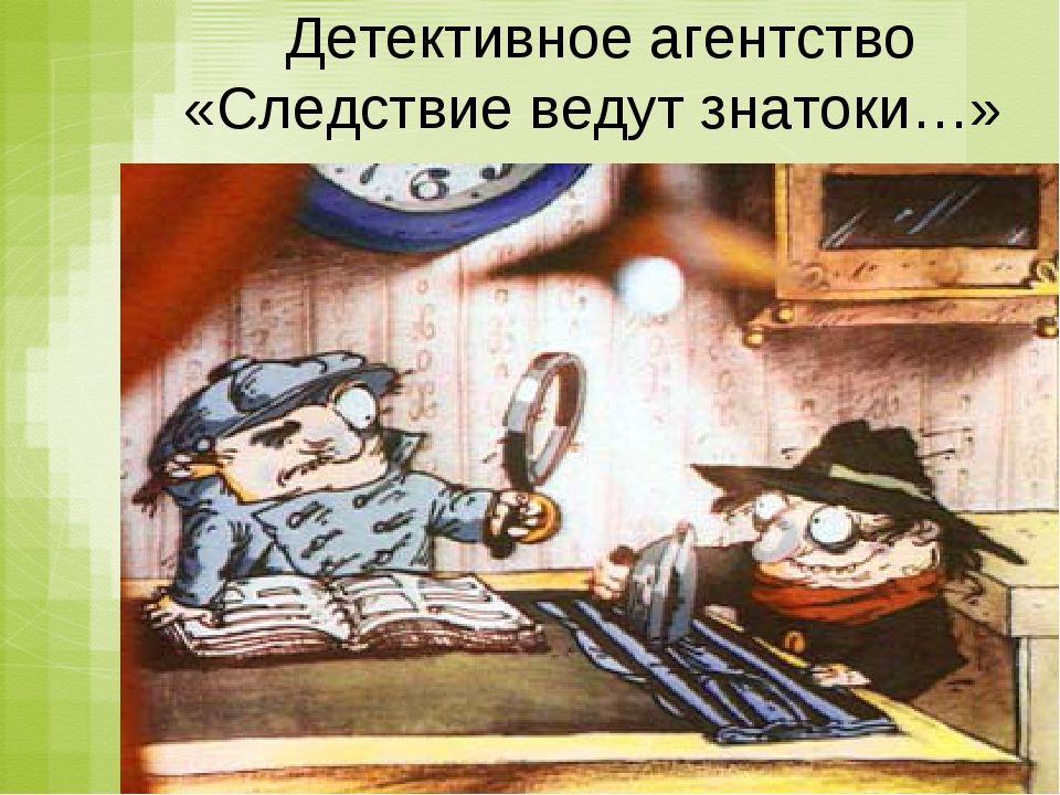 Детективное агентство «Следствие ведут знатоки…»