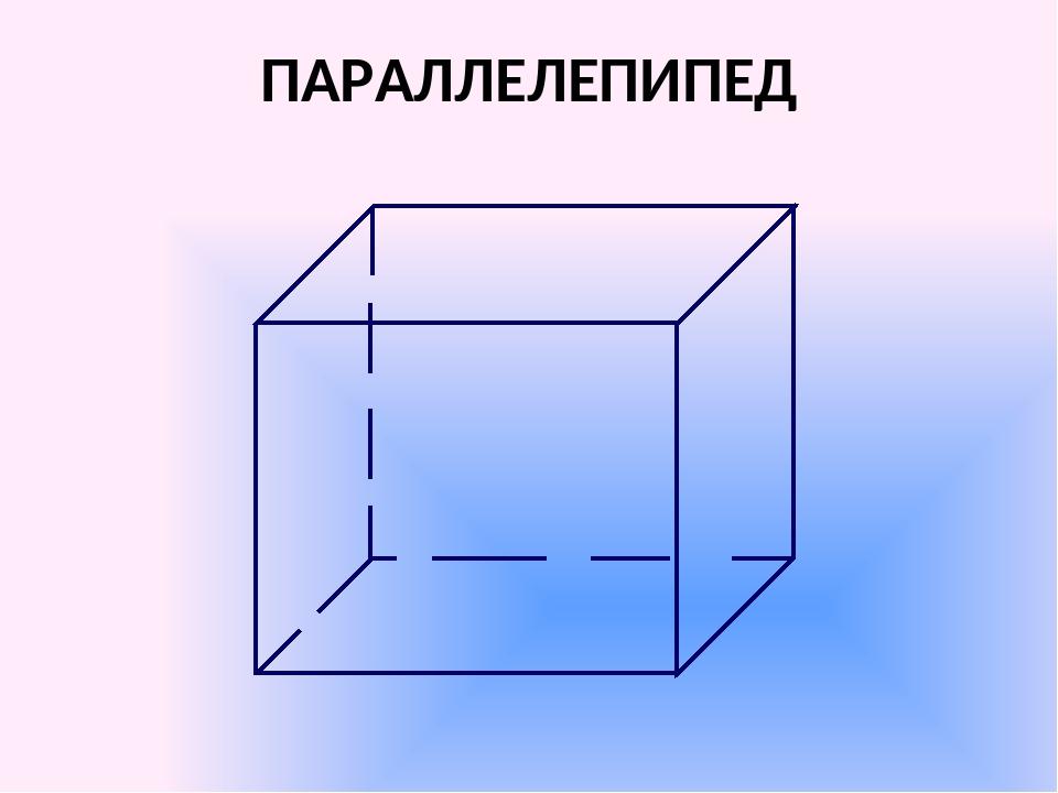 прямоугольный параллелепипед картинка геометрия гарник профессиональная информация