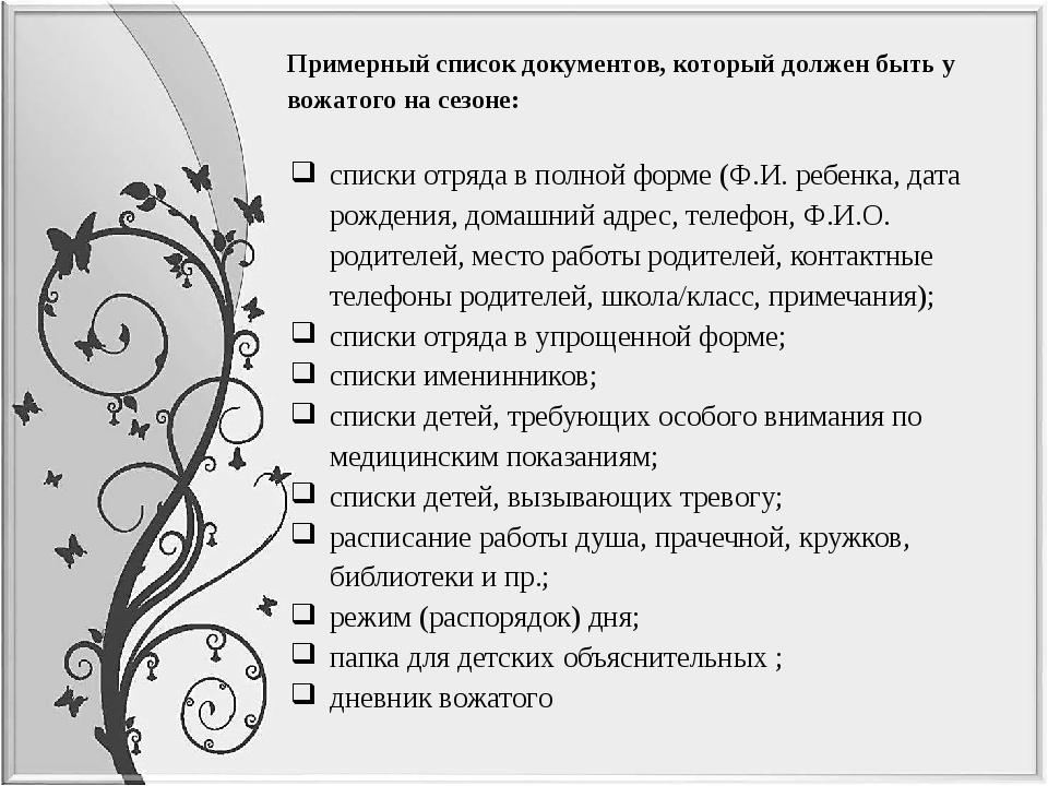 Примерный список документов, который должен быть у вожатого на сезоне: списки...