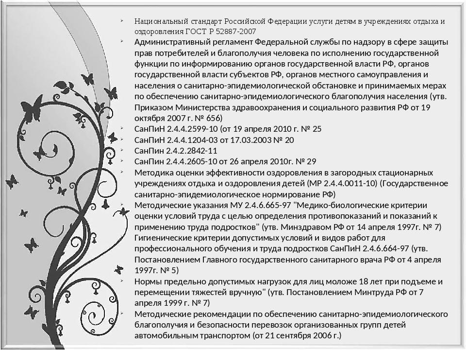 Национальный стандарт Российской Федерации услуги детям в учреждениях отдыха...