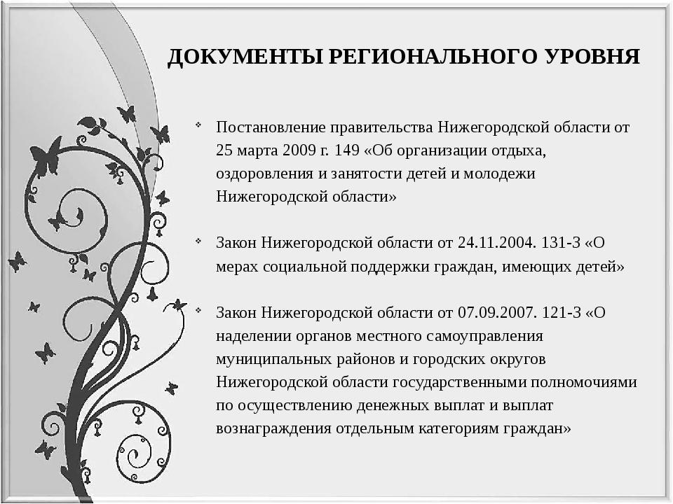 ДОКУМЕНТЫ РЕГИОНАЛЬНОГО УРОВНЯ Постановление правительства Нижегородской обла...