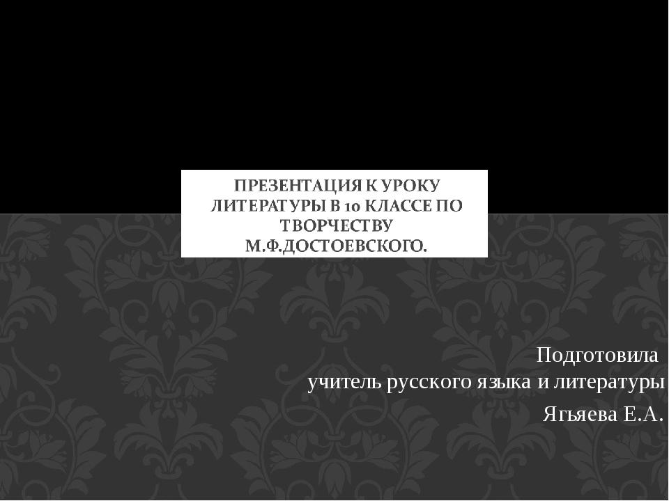 Подготовила учитель русского языка и литературы Ягьяева Е.А.