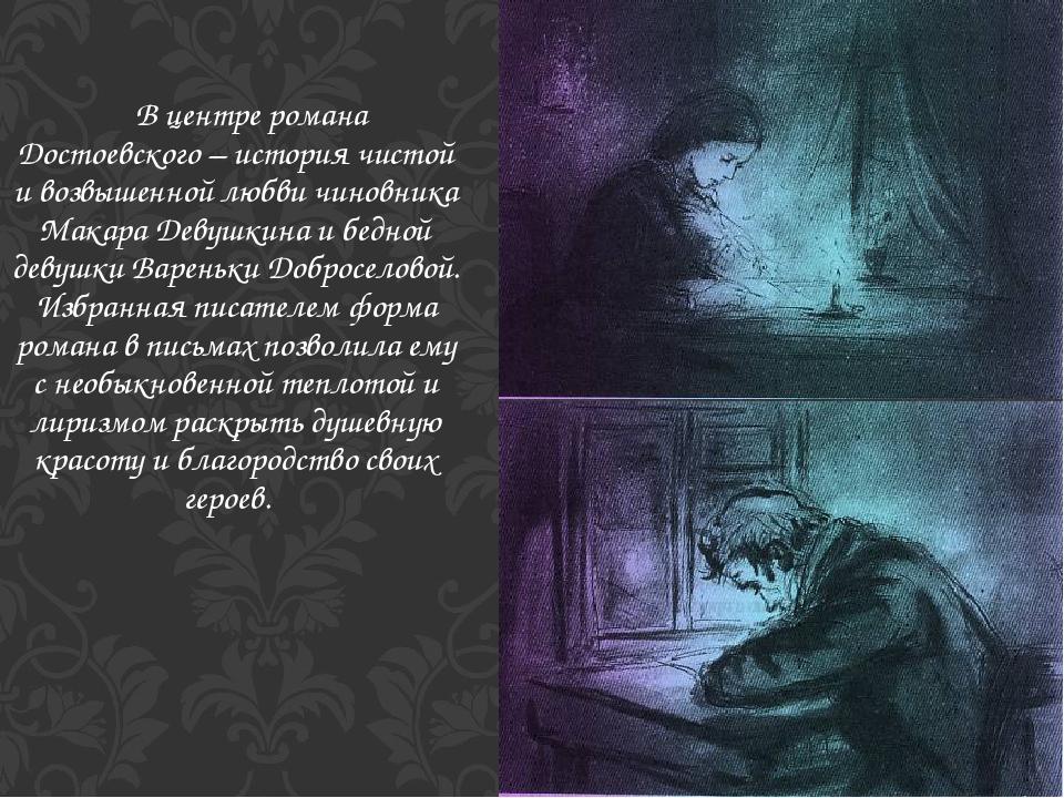 В центре романа Достоевского – история чистой и возвышенной любви чиновника...