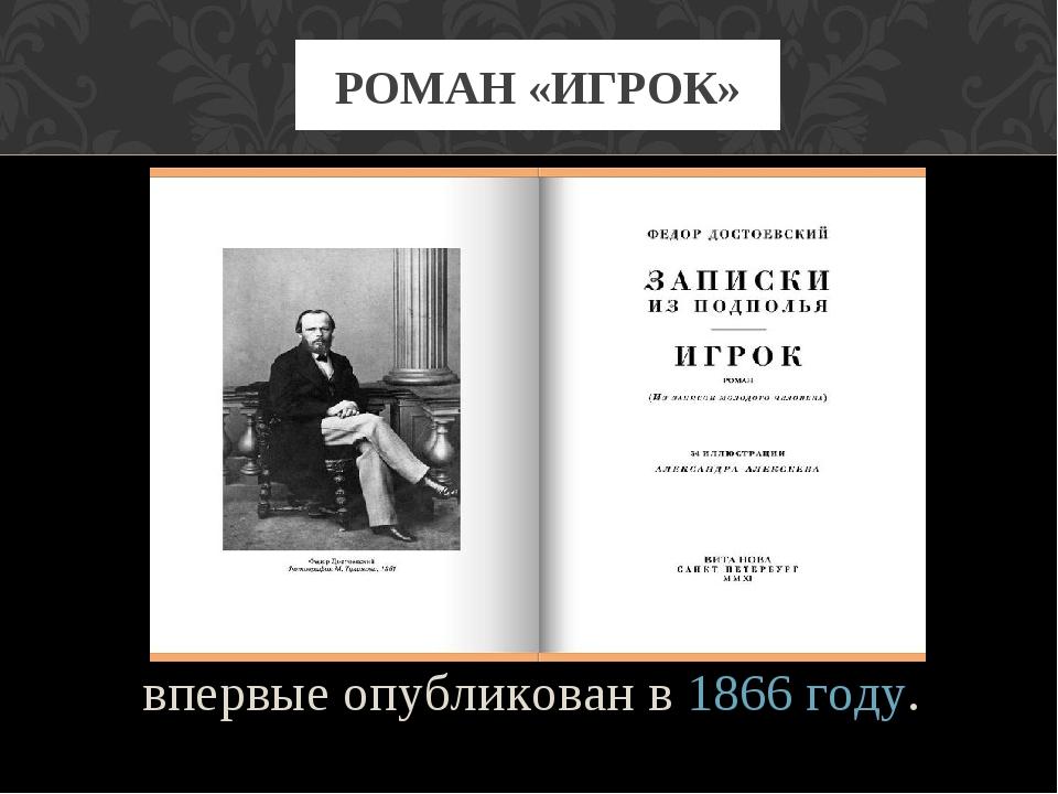 впервые опубликован в1866 году. РОМАН «ИГРОК»