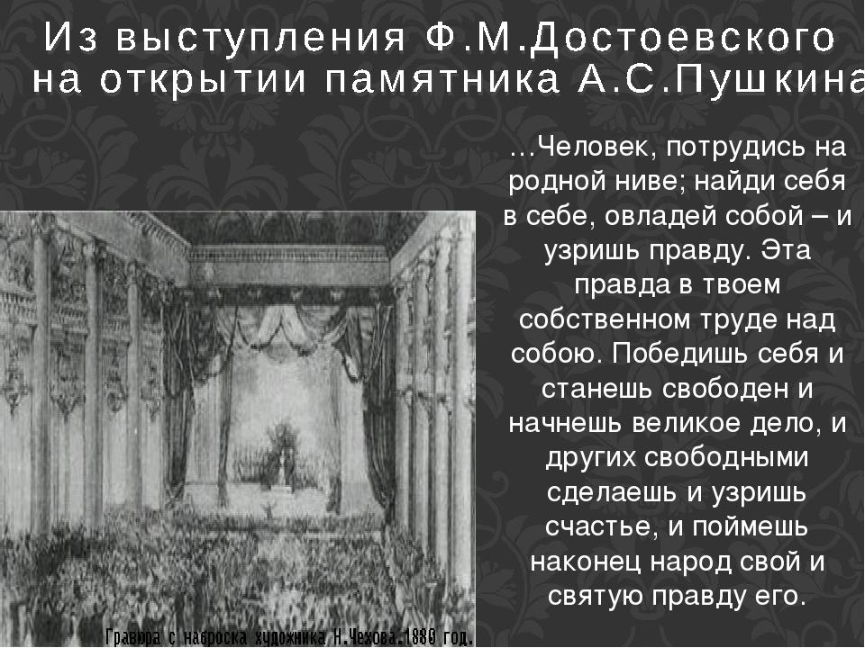 …Человек, потрудись на родной ниве; найди себя в себе, овладей собой – и узри...