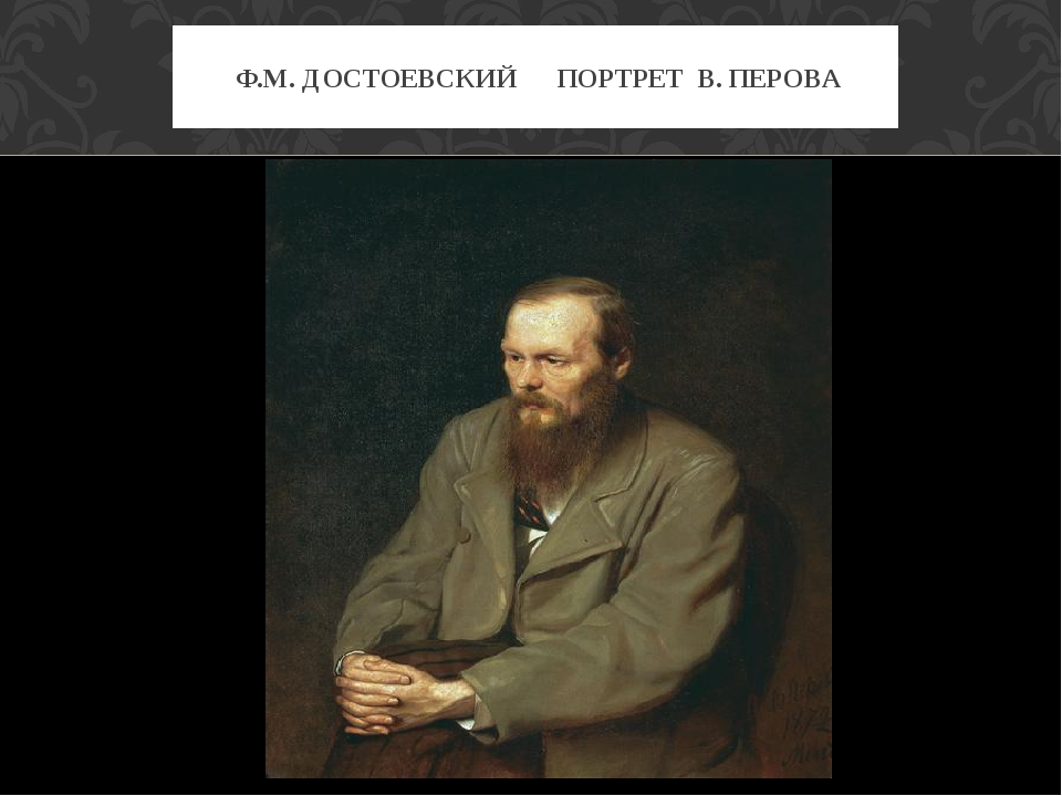 Ф.М. ДОСТОЕВСКИЙ ПОРТРЕТ В. ПЕРОВА