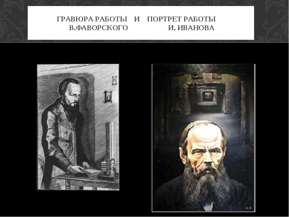 ГРАВЮРА РАБОТЫ И ПОРТРЕТ РАБОТЫ В.ФАВОРСКОГО И. ИВАНОВА