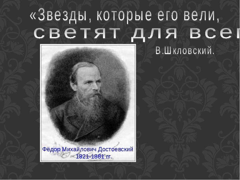 Фёдор Михайлович Достоевский 1821-1881 гг.