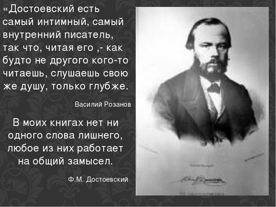 «Достоевский есть самый интимный, самый внутренний писатель, так что, читая е...