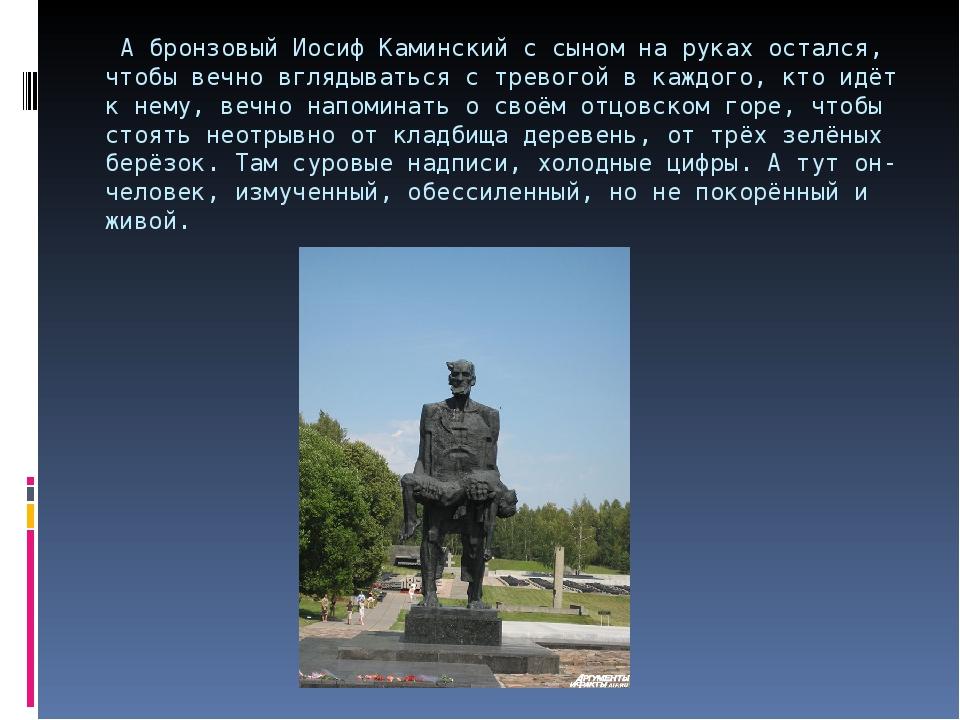 А бронзовый Иосиф Каминский с сыном на руках остался, чтобы вечно вглядывать...