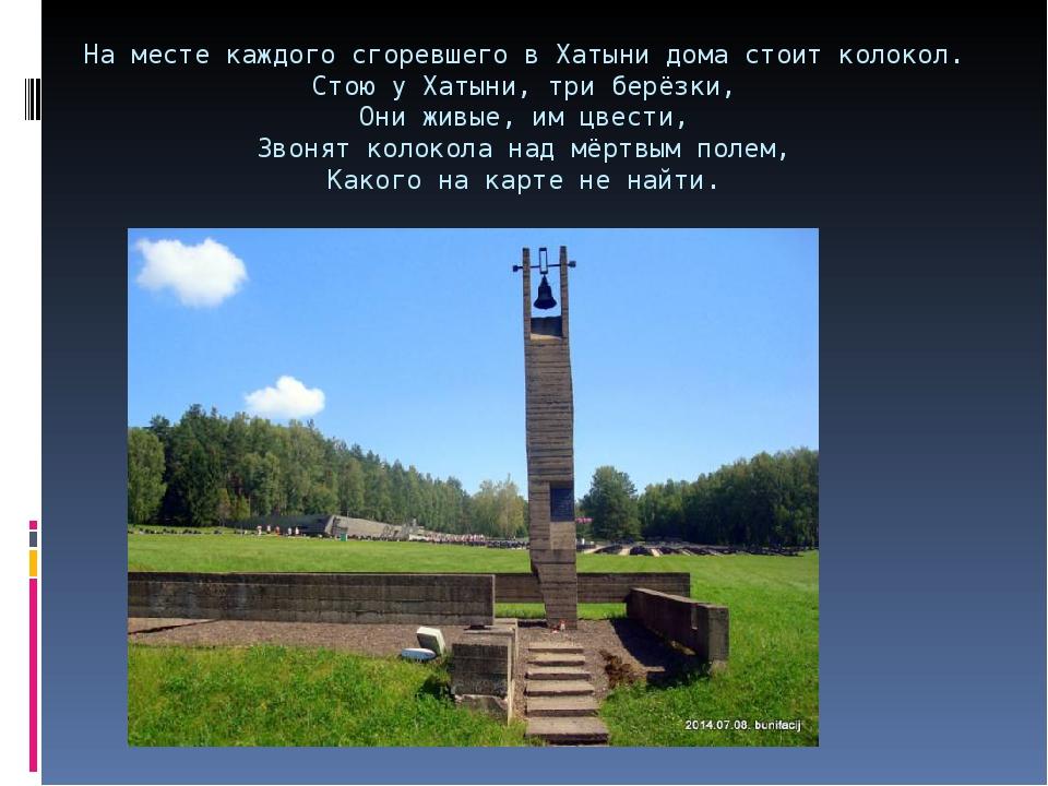 На месте каждого сгоревшего в Хатыни дома стоит колокол. Стою у Хатыни, три б...