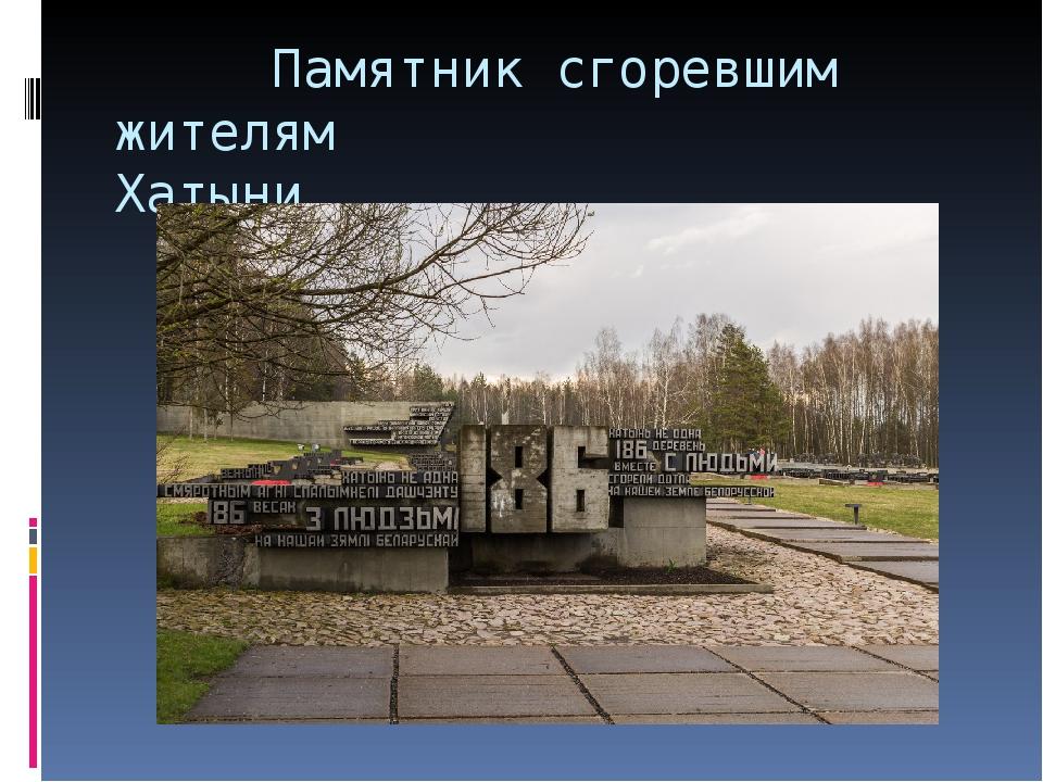 Памятник сгоревшим жителям Хатыни