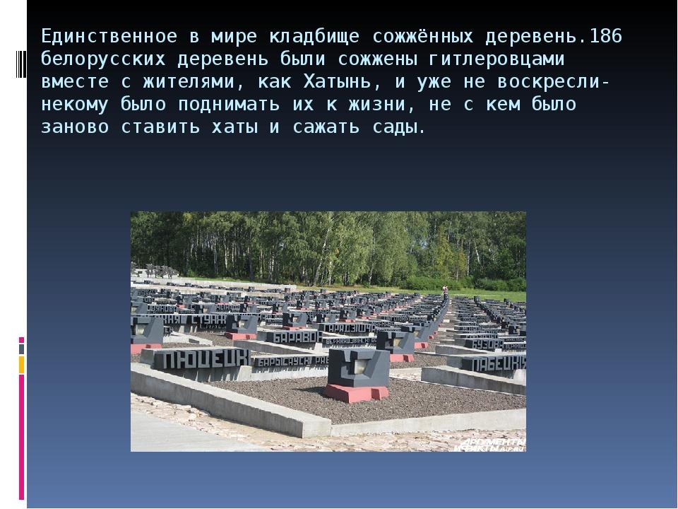 Единственное в мире кладбище сожжённых деревень.186 белорусских деревень были...