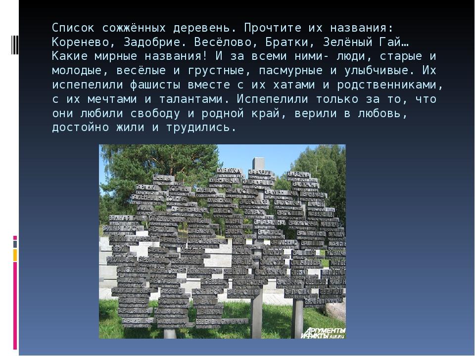 Список сожжённых деревень. Прочтите их названия: Коренево, Задобрие. Весёлово...