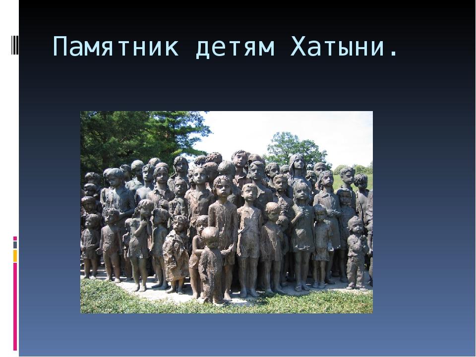 Памятник детям Хатыни.