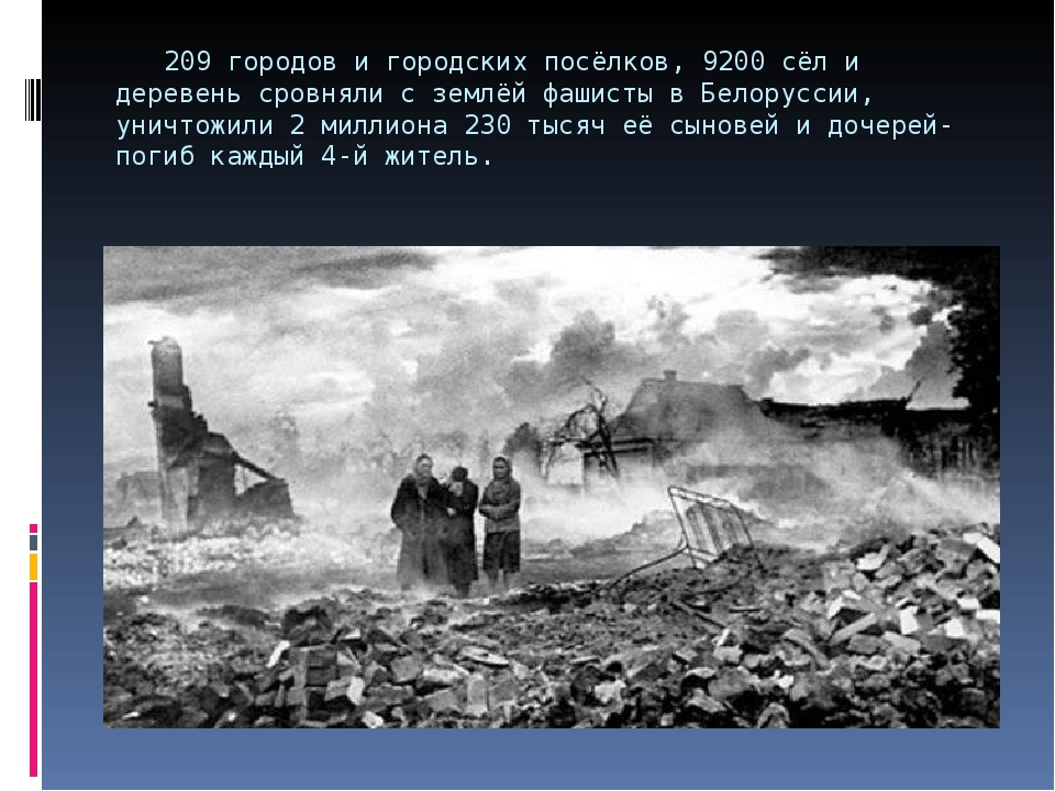 209 городов и городских посёлков, 9200 сёл и деревень сровняли с землёй фаши...