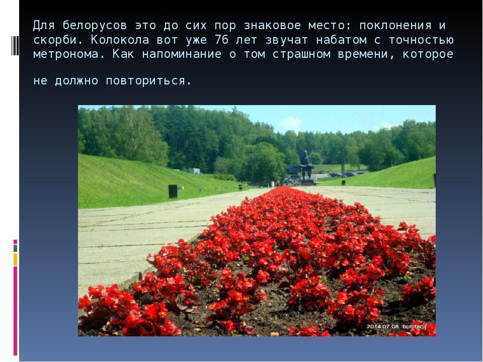 Для белорусов это до сих пор знаковое место: поклонения и скорби. Колокола во...