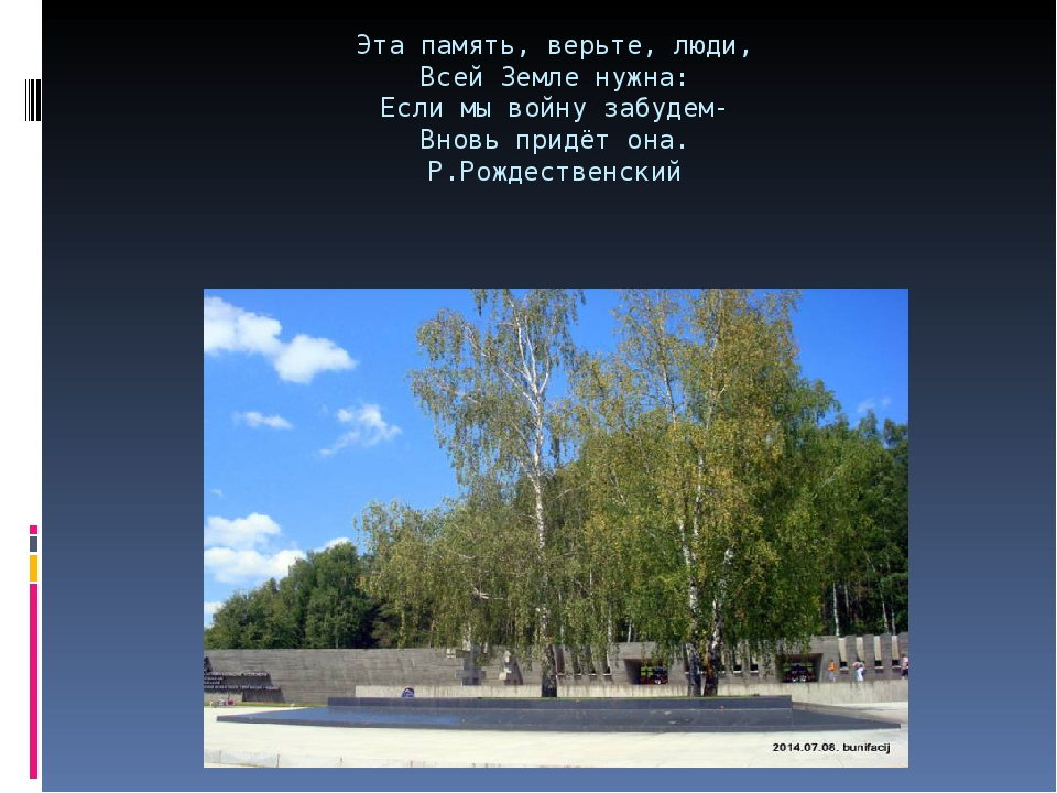Эта память, верьте, люди, Всей Земле нужна: Если мы войну забудем- Вновь прид...